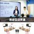 双师课堂/同步互动课堂 远程教学系统 可视化互动录播教室