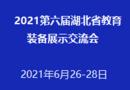 2021第六届湖北省教育装备展示交流会<span>2021年6月26-28日</span>