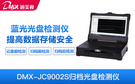 迪美视 归档光盘检测仪DMX-JC9002S 便携式电脑平台 支持CD-R、DVD-R、BD-R多种类型光盘全盘检测、记录前/归当前/归档后检测