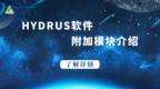HYDRUS軟件附加模塊介紹