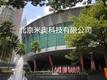 北京米奥科技有限公司--参加第84届国际图联大会