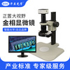 EOC华显光学500万高清视频视屏显微镜USB成像存储测量拍照工业显微镜
