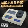 实验室水质分析仪 TDYN-230型台式水中亚硝酸盐测定仪