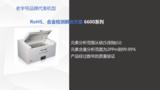 土壤仪器 苏州三值 EDX6600 直读