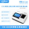 HM-800多参数水质综合检测仪
