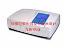 掃描型紫外可見分光光度計