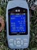 地畝儀/農田土地面積測量儀/山林坡地測量儀