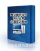 典阅商业银行综合柜台业务系统
