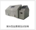 西安环科复合式盐雾箱