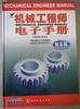 机械工程师电子手册