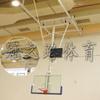 壁挂式篮球架