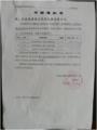 浙江省土工測試儀器中標通知