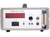 便携式氩气分析仪