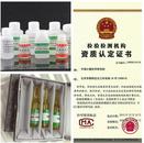 GBW(E)130066 紫外分光光度计溶液标准物质20mL*2/套  检定用标准物质