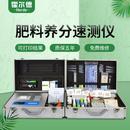 肥料养分专用检测仪