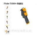 WK14-TiS60+热像仪