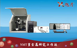 NMT重金属研究工作站