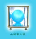 科学探究实验室建设方案 科技活动室仪器 小球变大球