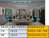 VR口译实务虚拟仿真教学实训系统