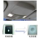 汽车顶灯控制器