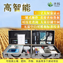 方科高智能土壤养分速测仪报价FK-G02