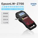 Epson LW-Z700 工业级手持式标签打印机