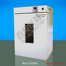 GHP-9050BS隔水式培养箱