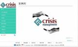 麦尼哲中国危机事件与管理案例库
