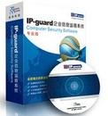 ipguard  内网安全管理系统 应用程序管控