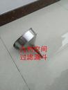 不锈钢过滤漏斗125*180(mm)/过滤漏斗