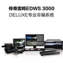 传奇雷鸣系列 EDWS3000 高清多格式编辑工作站 高清视频编辑系统  非线性编辑系统