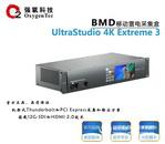 BMD强氧UltraStudio 4K Extreme 3雷电采集盒采集卡