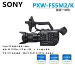 索尼PXW-FS5M2 摄录一体机