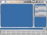 超越电子教室软件4.0