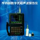 MFD500数字式真彩色超声波探伤仪