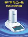 SFY-30红外线快速水分测定仪价格