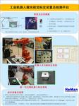 工業機器人激光視覺標定裝置及檢測平臺