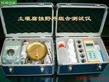 土壤腐蚀野外电化学组合测试仪