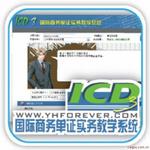 《国际商务单证实务教学系统》实验实训教学软件