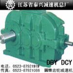 DBY200硬齿面圆柱齿轮减速机现货
