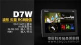 """IKAN D7W 示波功能 7""""3G-SDI 7寸高清監視器 HDMI監視器"""