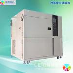50L三箱式高低温冲击试验箱 温度冲击试验箱
