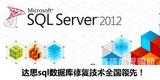 SQL数据库修复 SQL Server数据库修复软件