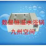 數顯恒溫水浴鍋生產,數顯恒溫水浴鍋廠家