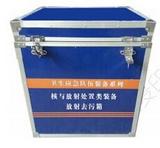放射去污箱  產品貨號: wi113763 產    地: 國產
