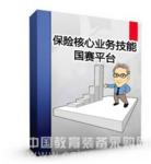 保險綜合業務技能大賽平臺系統
