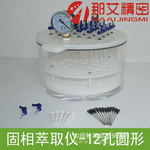 固相萃取仪,SPE圆形固相萃取装置,12孔多通道固相萃取仪装置