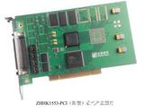 1553B仿真测?#22253;?#21345; PCI 1553板卡选型