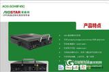 愛鑫微ops插拔式電腦 支持高清播放 觸摸教學一體機