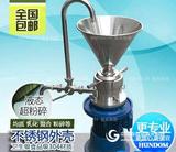 不锈钢分体胶体磨 立式研磨机、胶磨机、花生酱磨均机